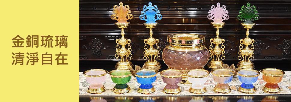 金銅琉璃供具