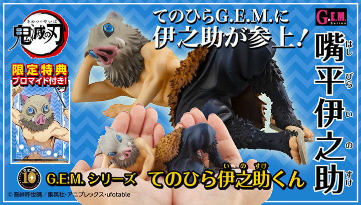 (828379) G.E.M. DEMON SLAYER Kimetsu no yaiba PALM SIZE INOSUKE (with premium gift).jpg