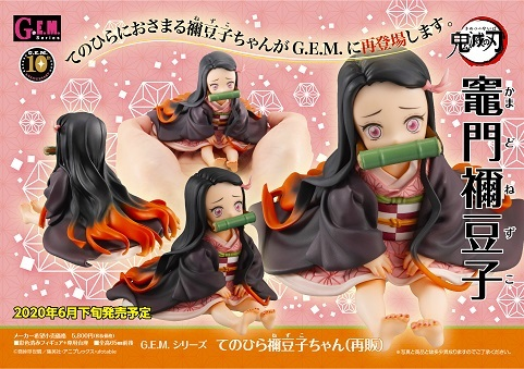 (827563) G.E.M. DEMON SLAYER Kimetsu no yaiba PALM SIZE NEDUKO (Repeat).jpg