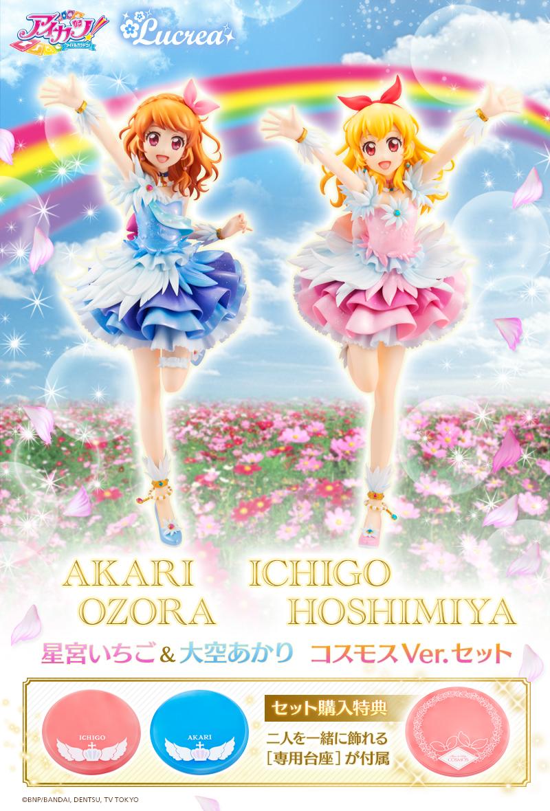 (829161) Lucrea Aikatsu! Oozora Akari & Hoshimiya Ichigo Cosmos Ver. set.jpg