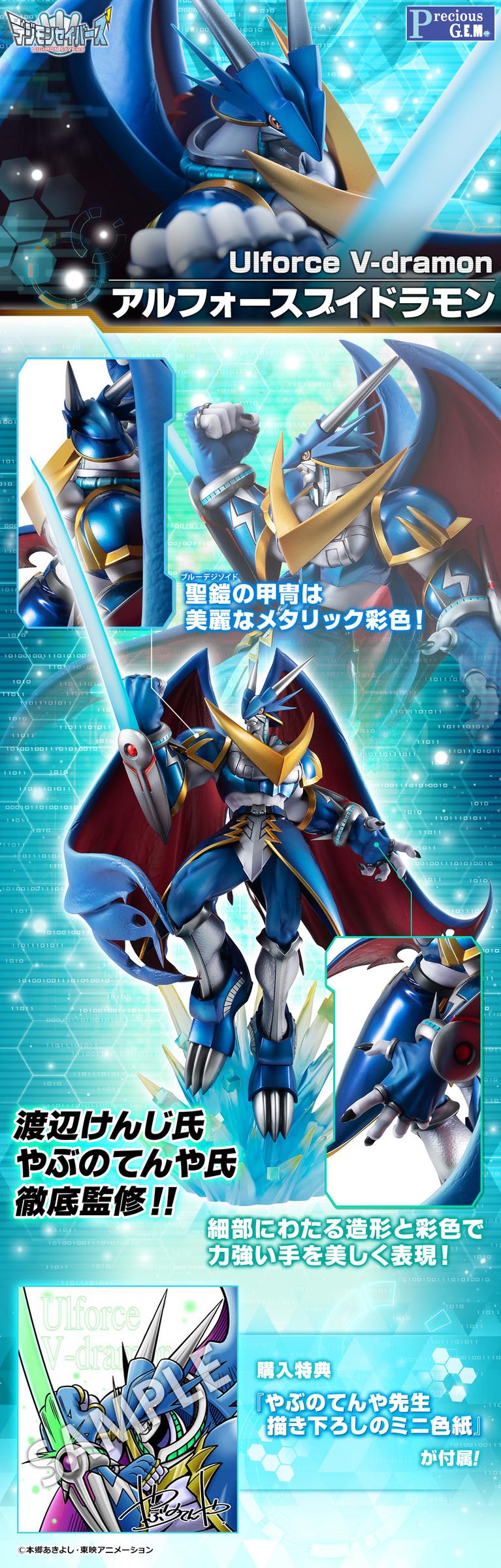 (829147) Precious G.E.M. Series Digimon Adventure Alforths budramon.jpg