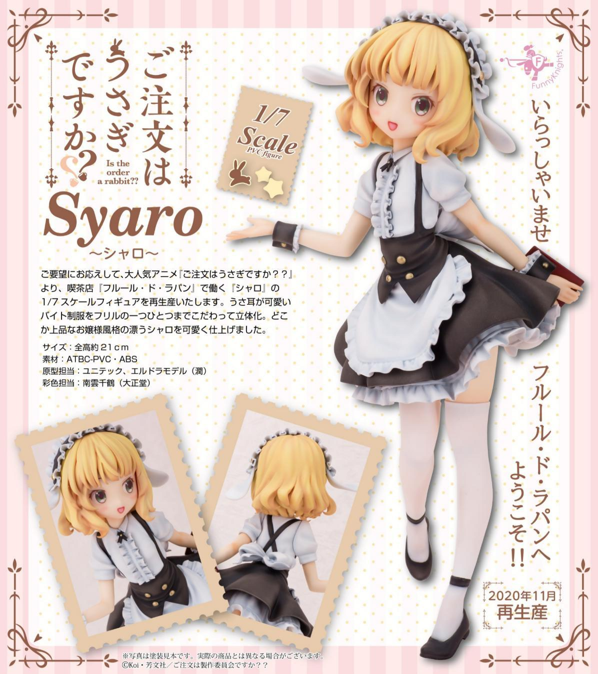 Is the Order a Rabbit -Syaro-.jpg
