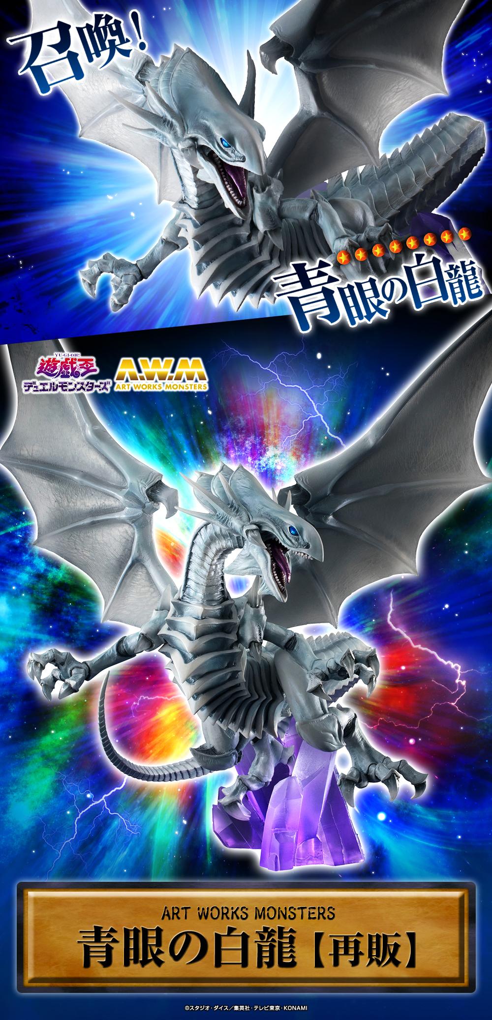 ART WORKS MONSTERS Yu-Gi-Oh Duel Monsters Blue Eyed White Dragon [repeat].jpg