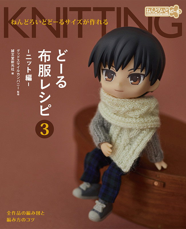 Creating in Nendoroid Doll Size - Clothing Patterns 3 (Knitted Clothes).jpg
