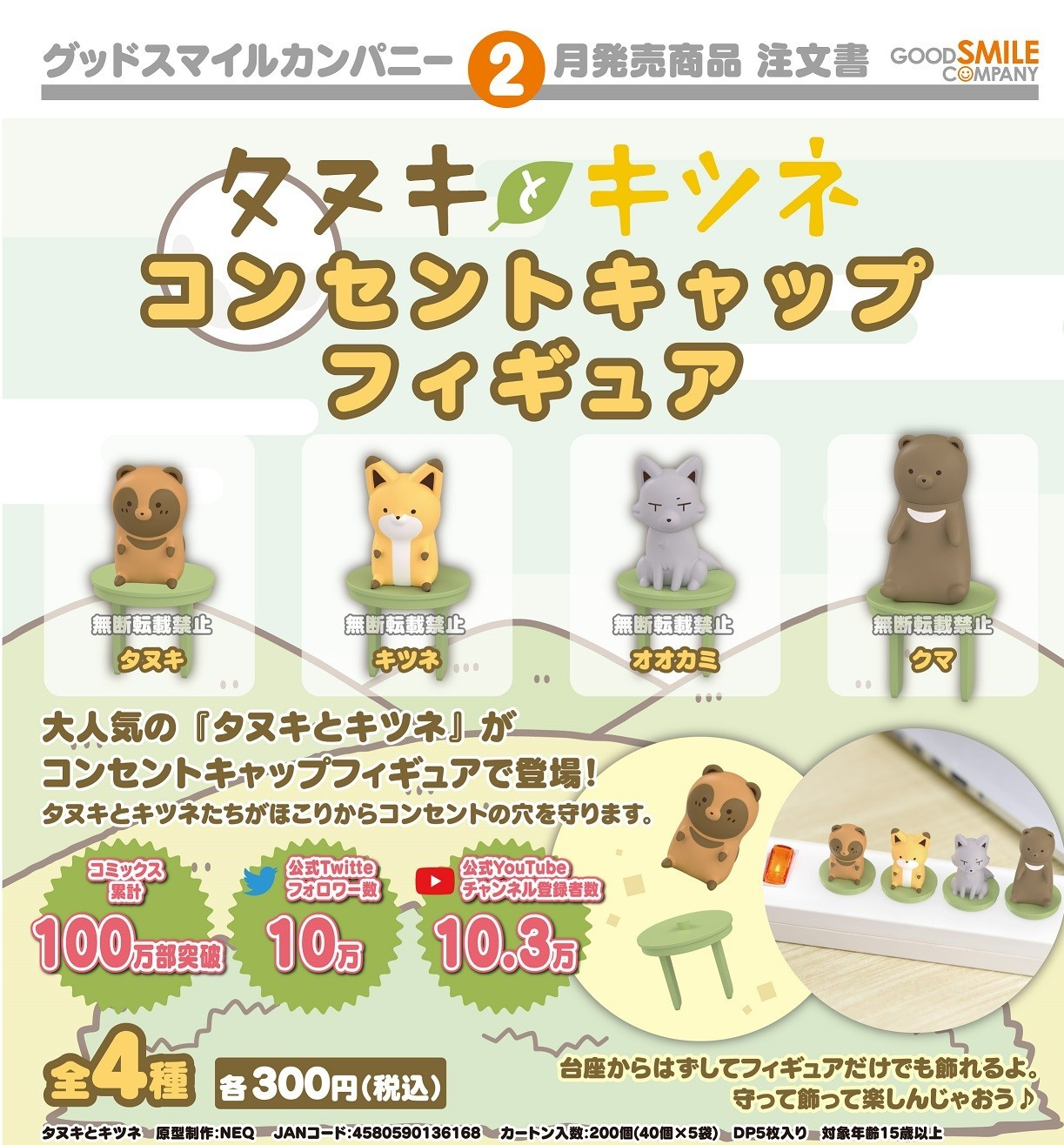Order Form Tanuki & Kitsune Outlet Cover Figures (1).jpg