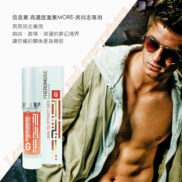 信息素-高濃度激素MORE-男同志1.jpg