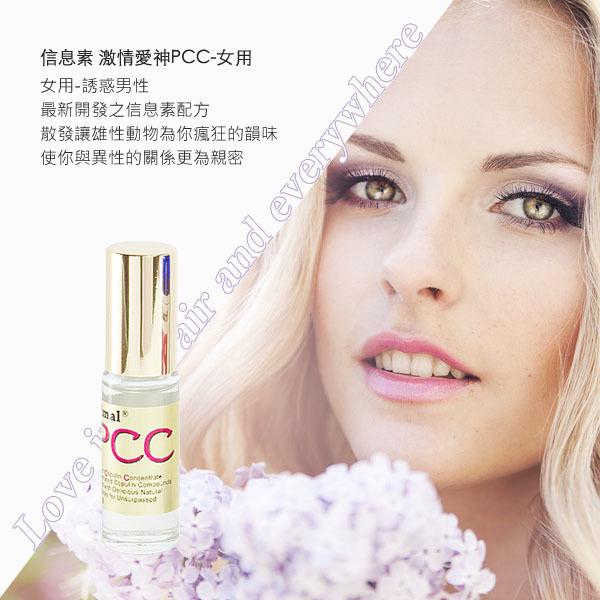 信息素-激情愛神PCC-女用1.jpg