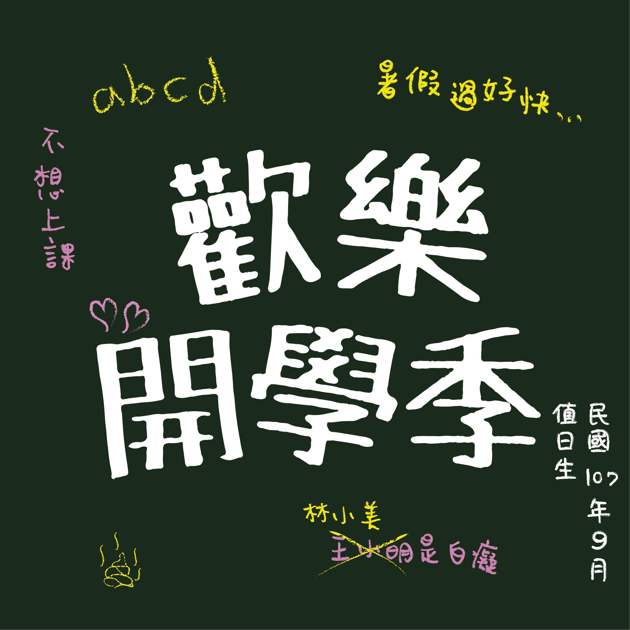 開學季主視覺-01.jpg