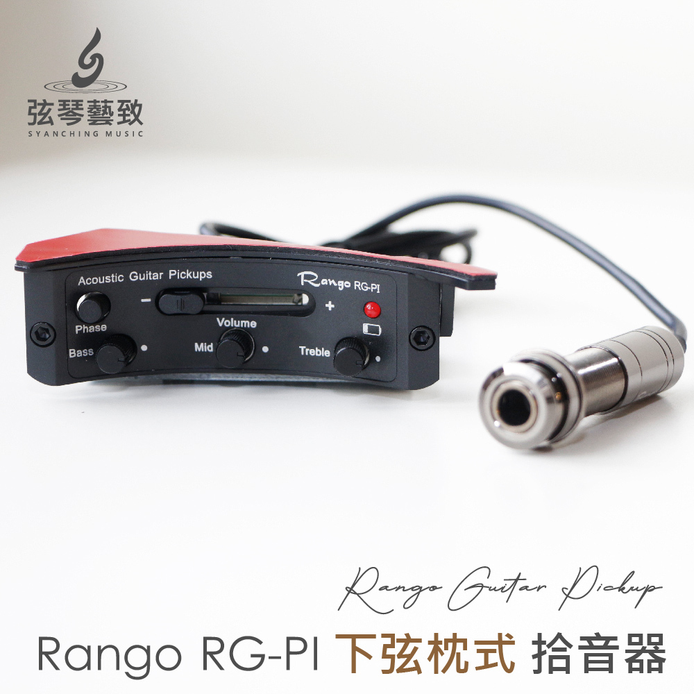 Rango RG-PI_蝦皮上架圖-01.jpg