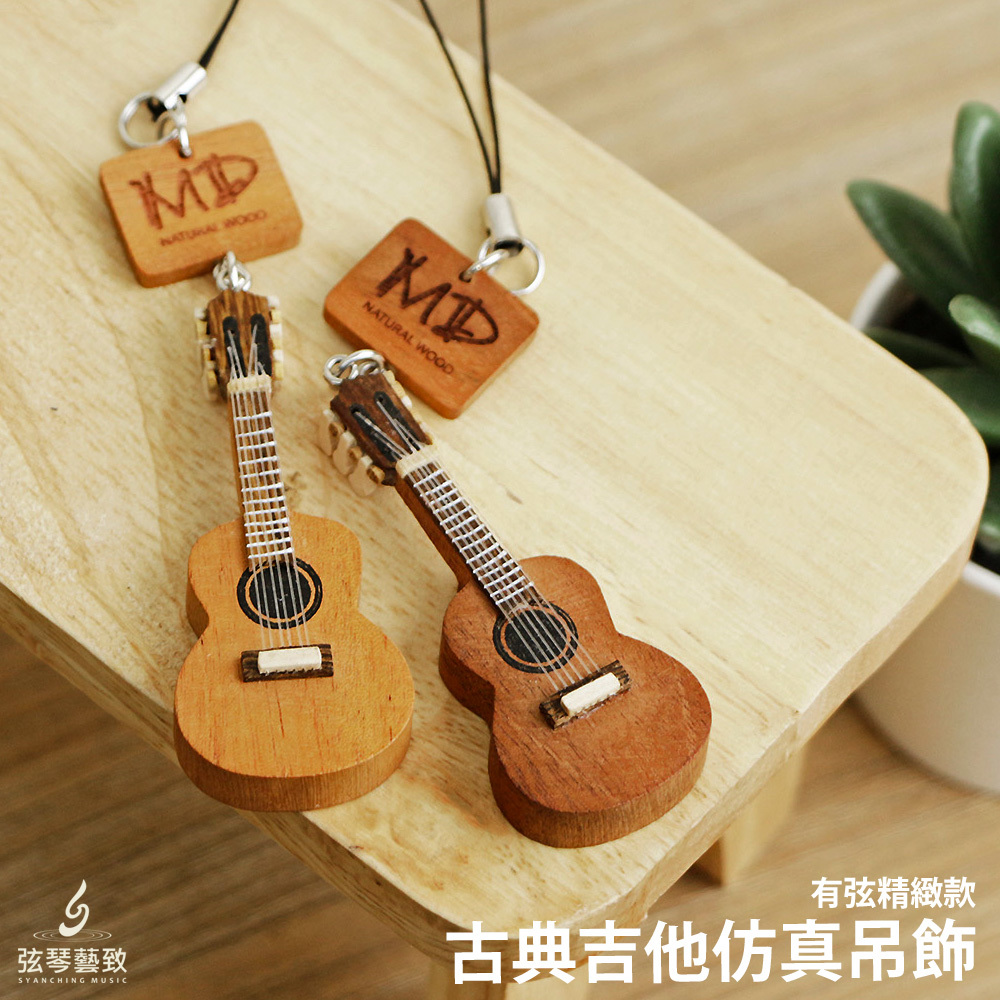 方形網拍圖_MD古典吉他吊飾_1.jpg