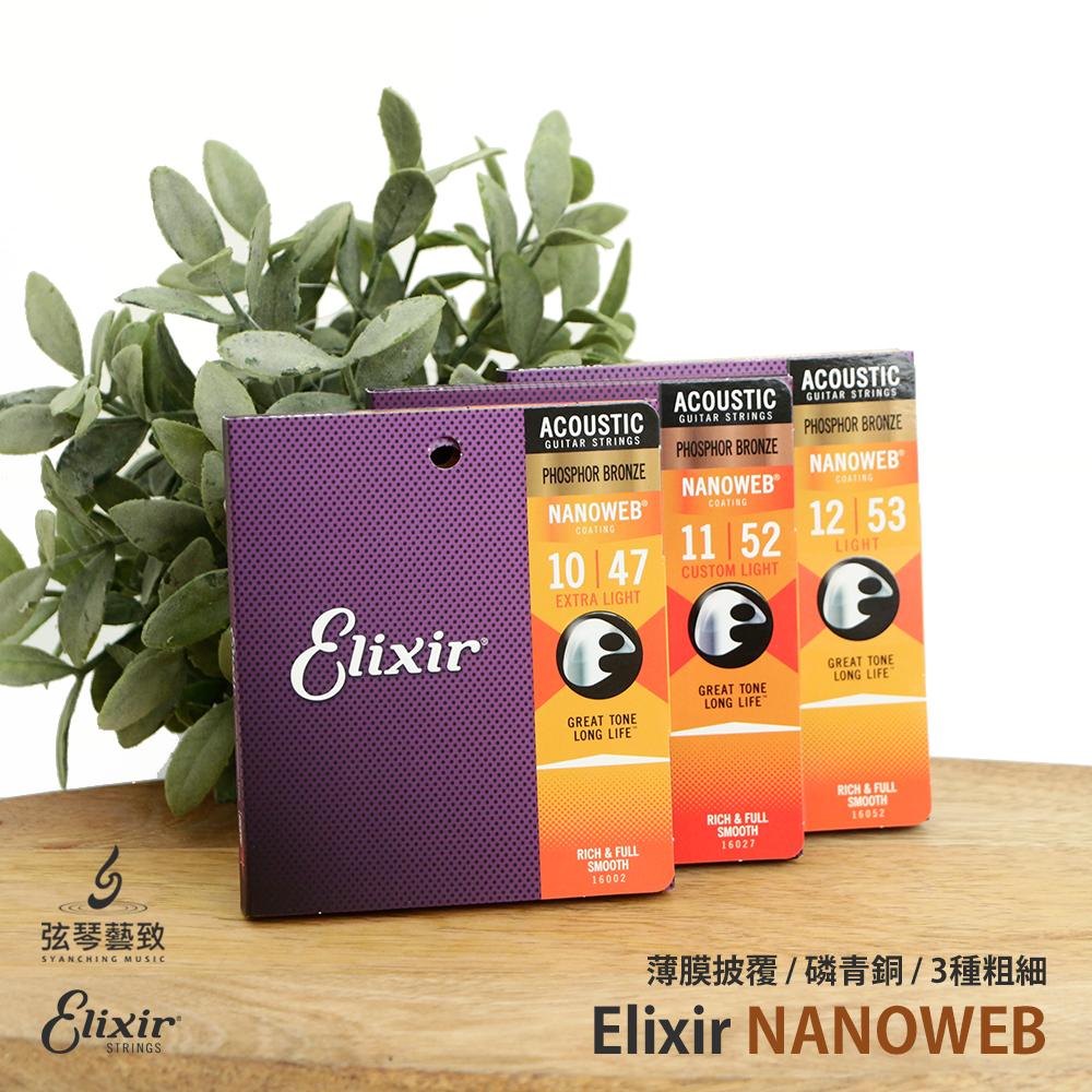 Elixir 紅銅 Nano.png