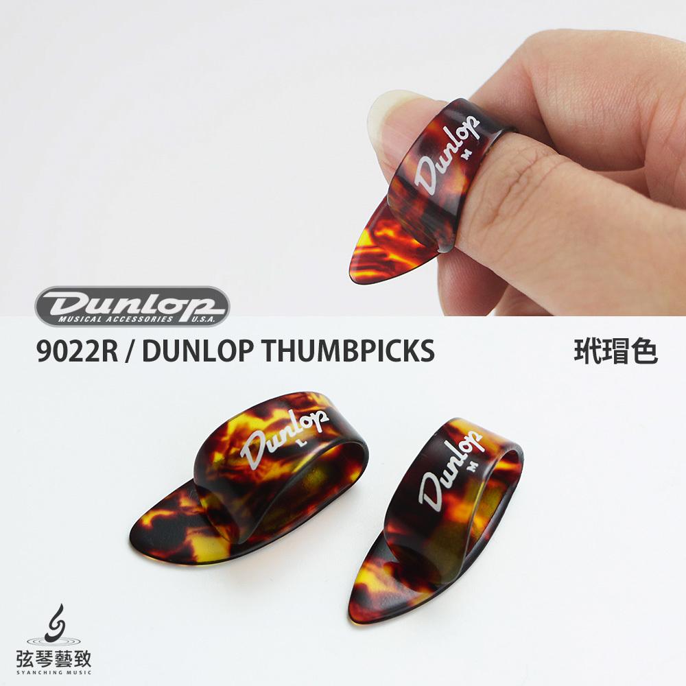 方形網拍圖 Dunlop 拇指套 玳瑁 _1.jpg