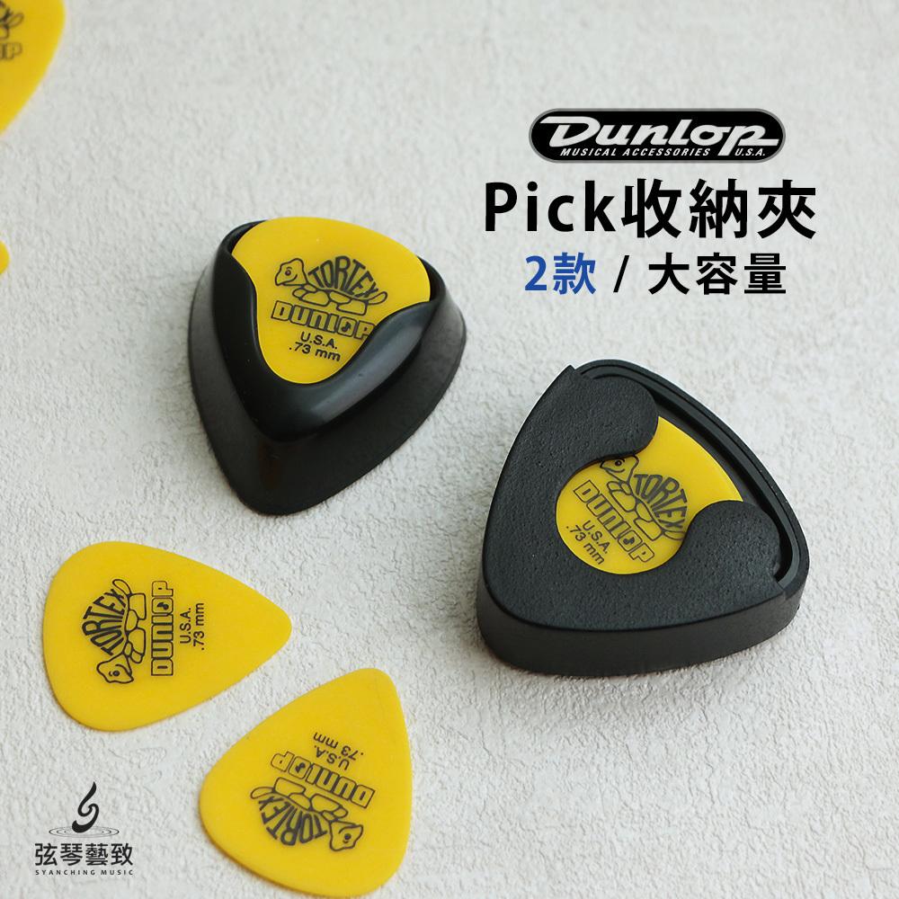 方形網拍圖_Dunlop 2款大Pick夾_1.jpg