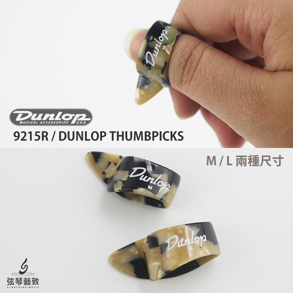 方形網拍圖 Dunlop 拇指套 黃黑琥珀 _1.jpg