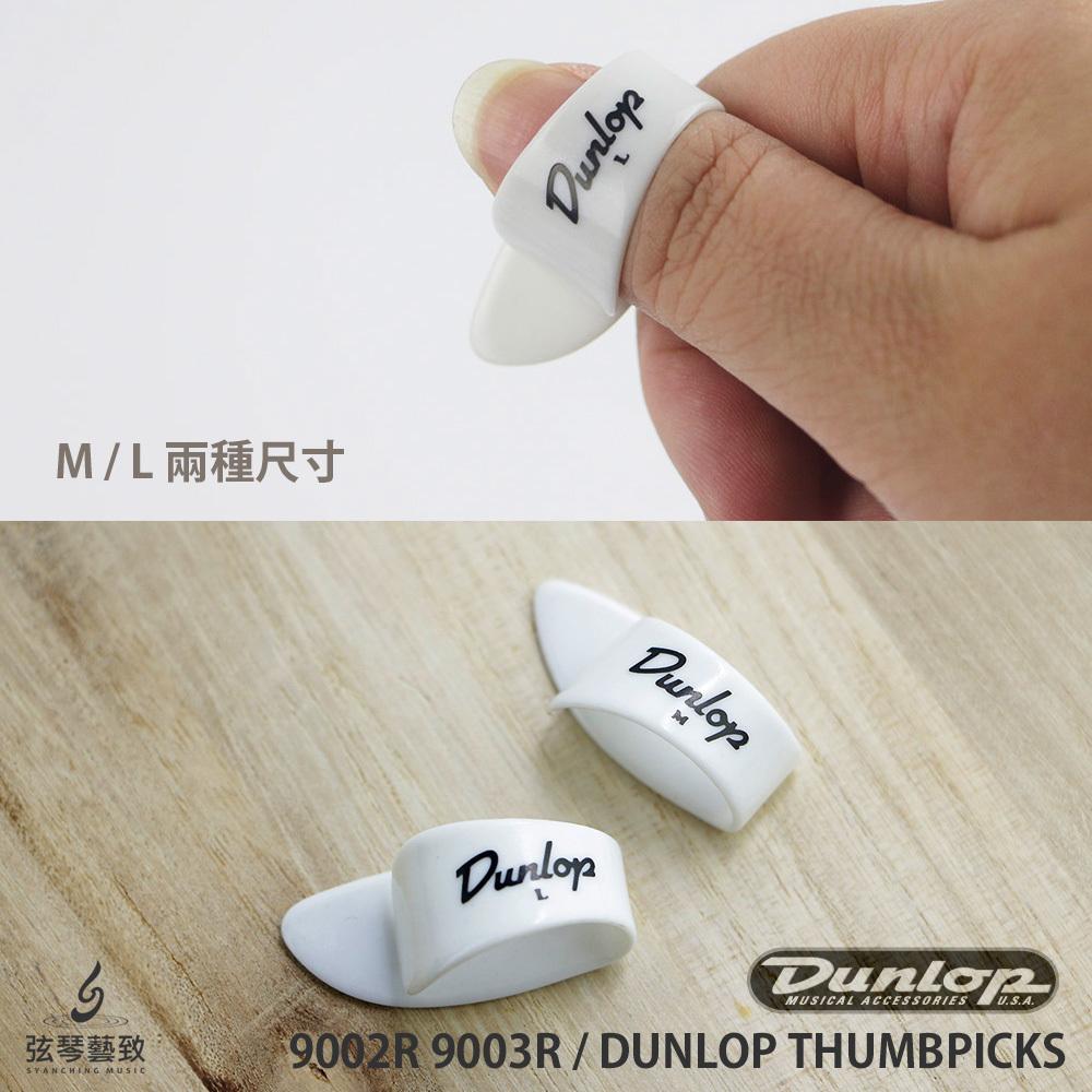 方形網拍圖 Dunlop 拇指套 白色 _1.jpg