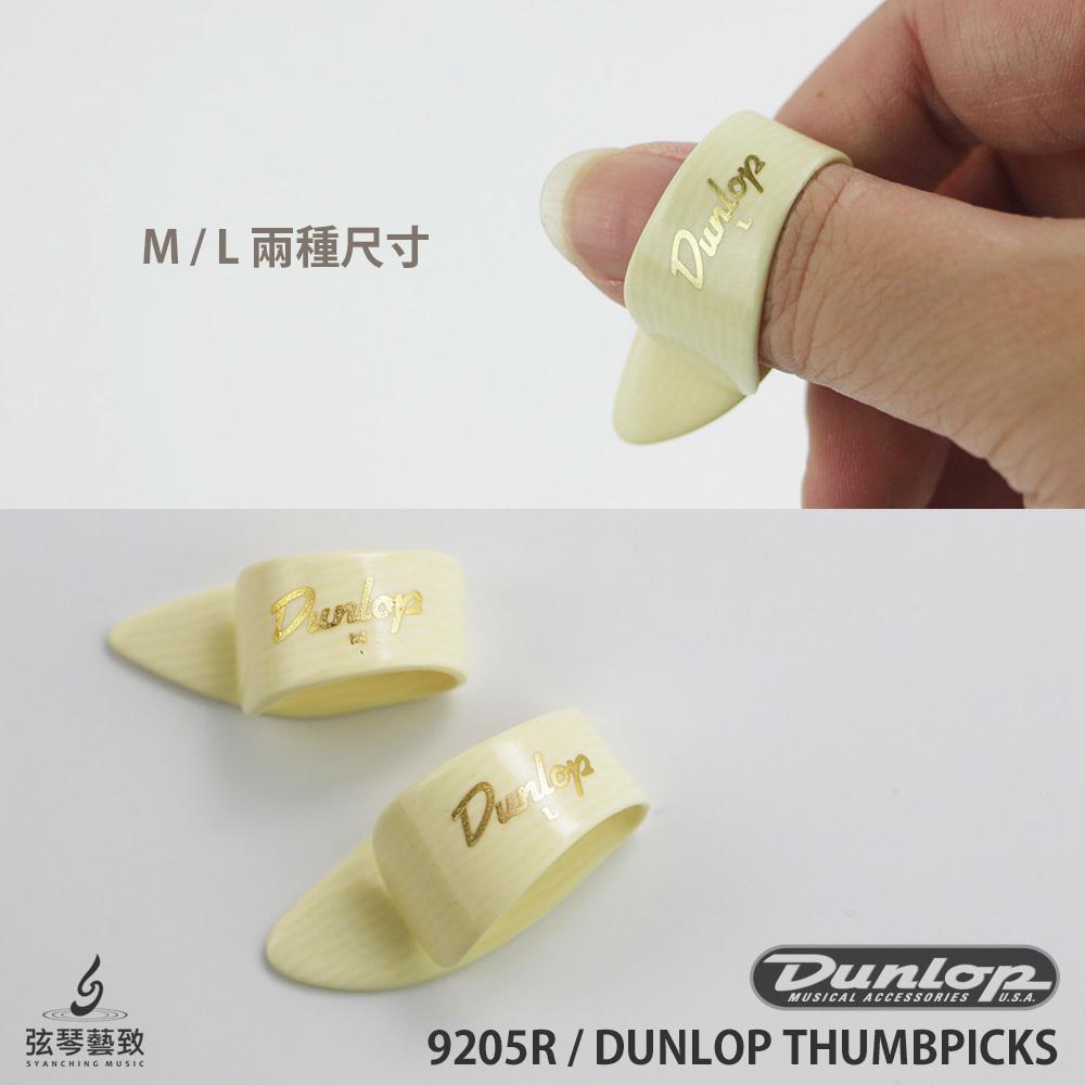 方形網拍圖 Dunlop 拇指套 象牙白 _1.jpg