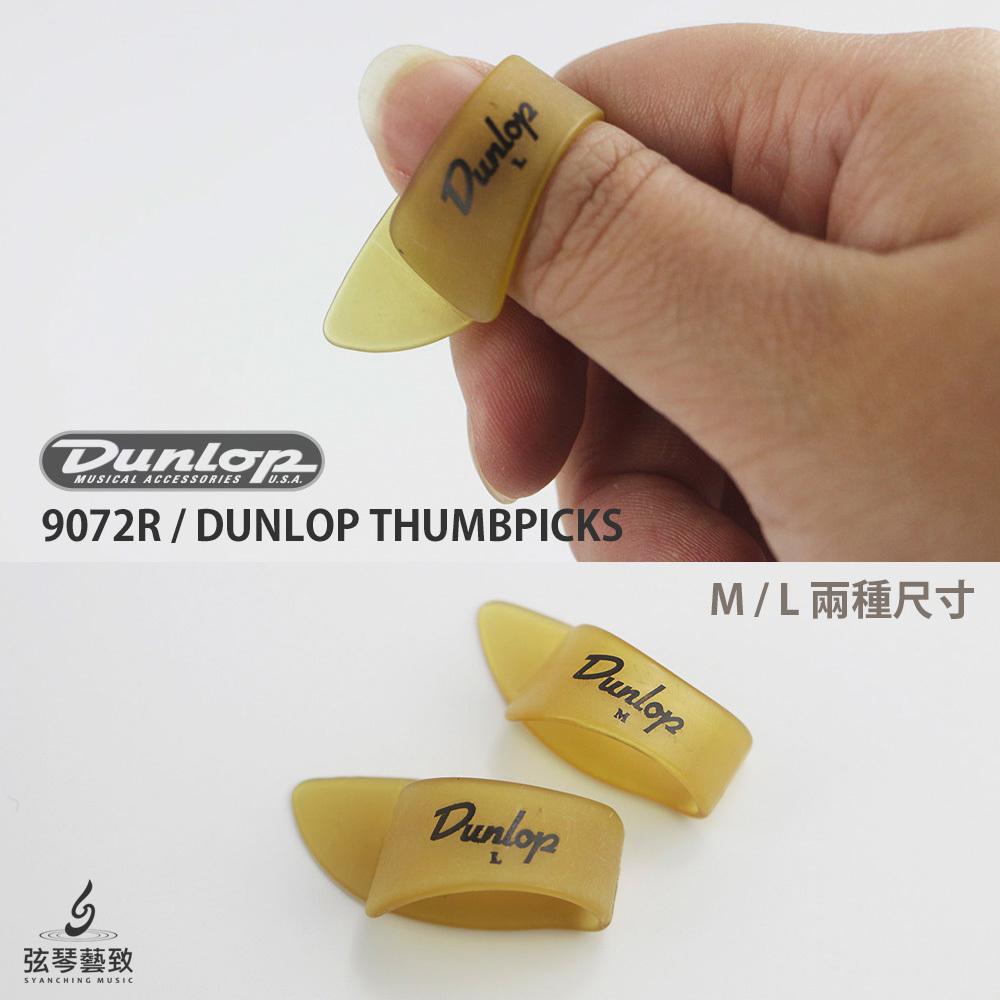 方形網拍圖 Dunlop 拇指套 摩沙金 _1.jpg