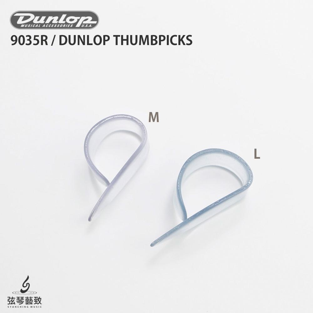 方形網拍圖 Dunlop 拇指套 透明 _2.jpg