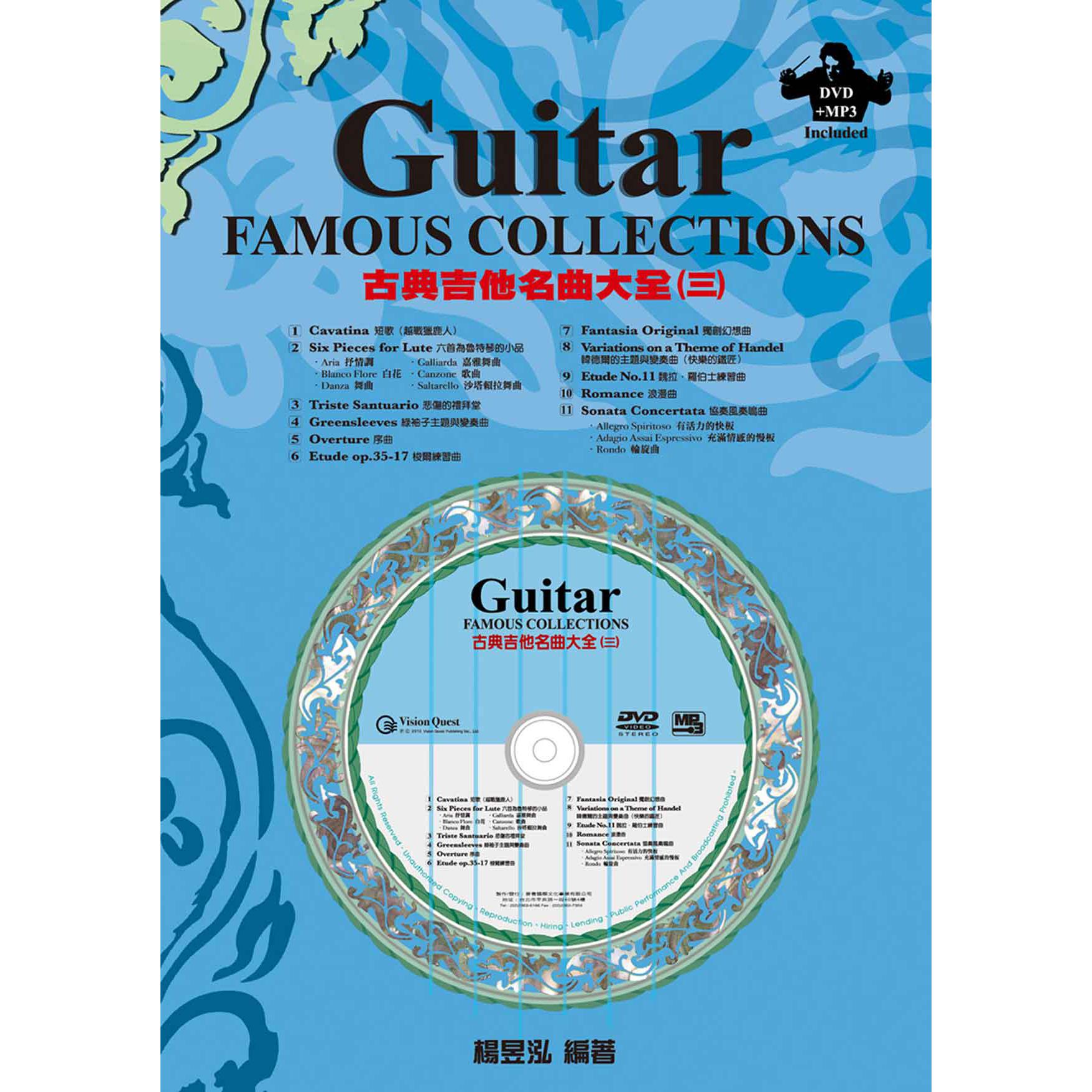 古典吉他名曲大全3.1.jpg