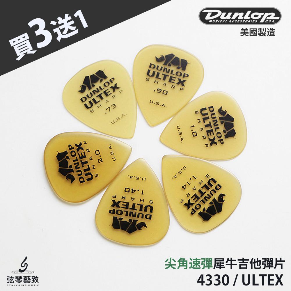 方形網拍圖_Dunlop ULTEX_SHARP_1.jpg