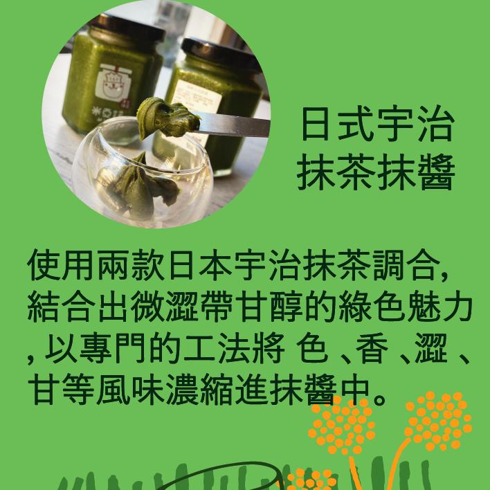 正方型-日式抹茶.png