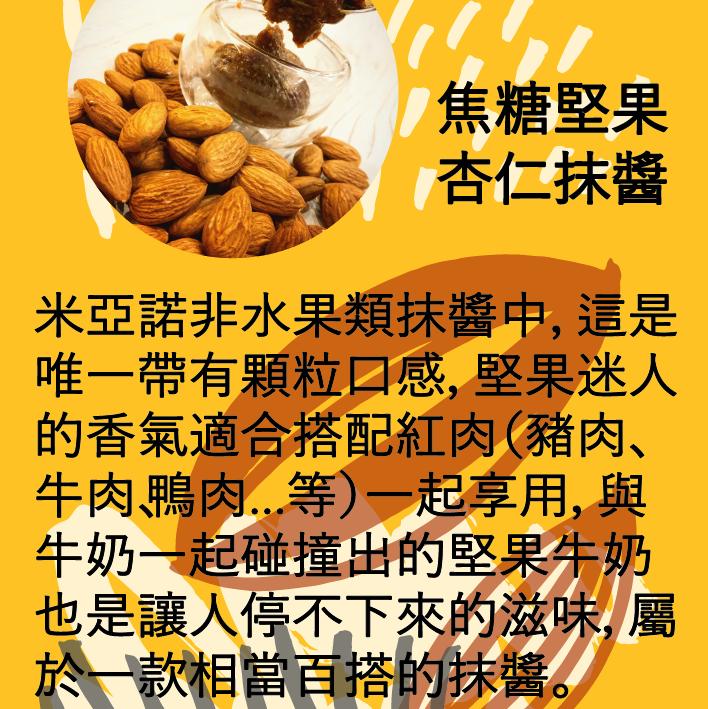 正方型-焦糖堅果杏仁.png