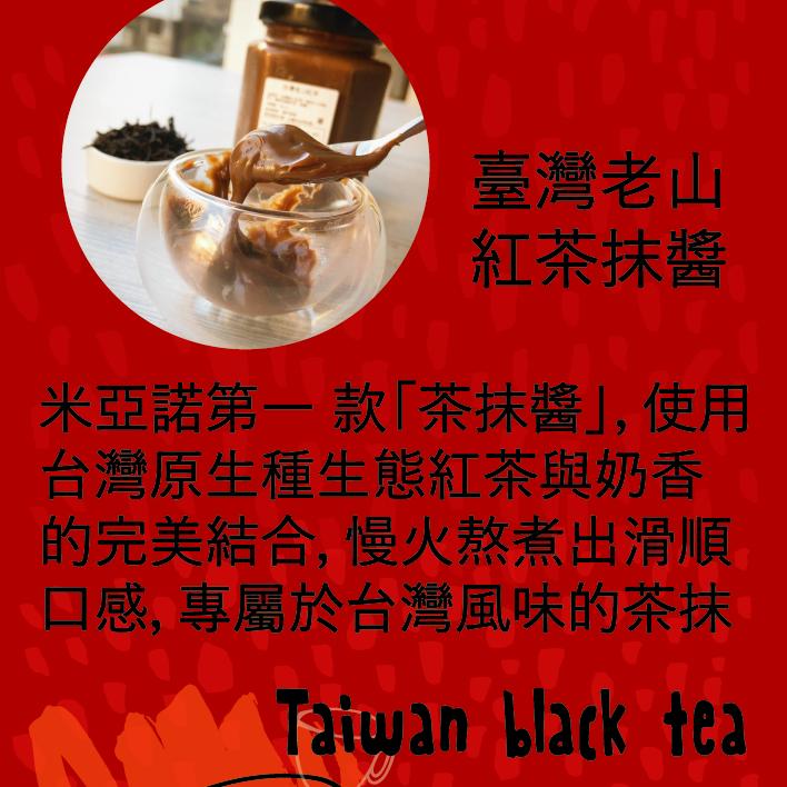 正方型-老山紅茶.png