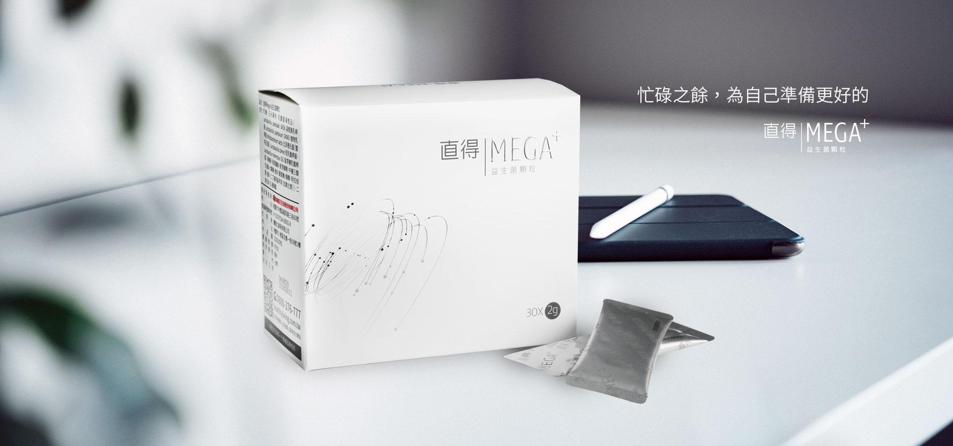 直得MEGA+益生菌全新升級上市