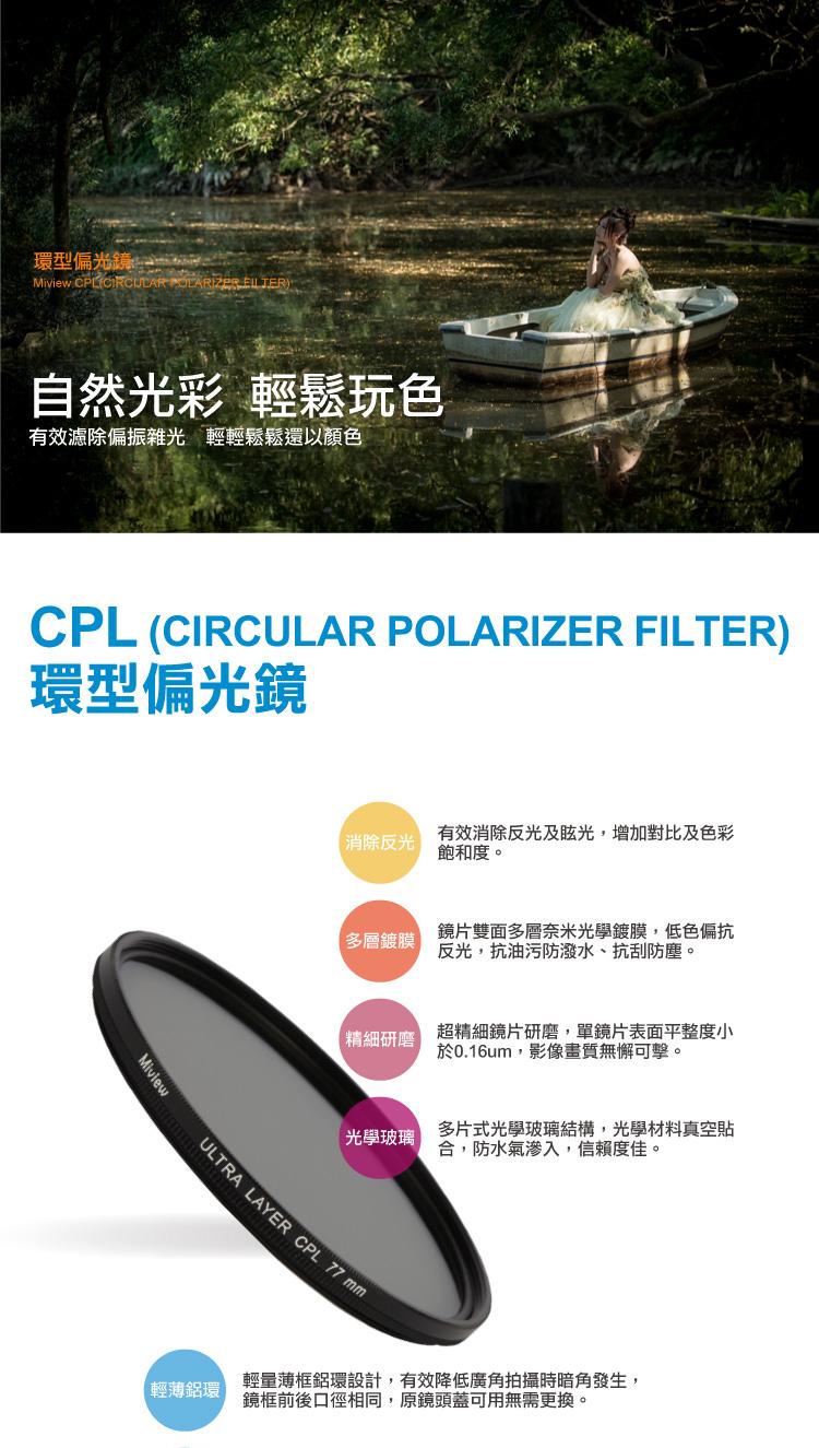 CPL特點-2018V1.jpg