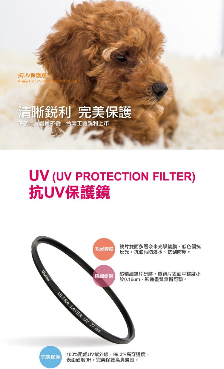 UV特點-2018V1.jpg