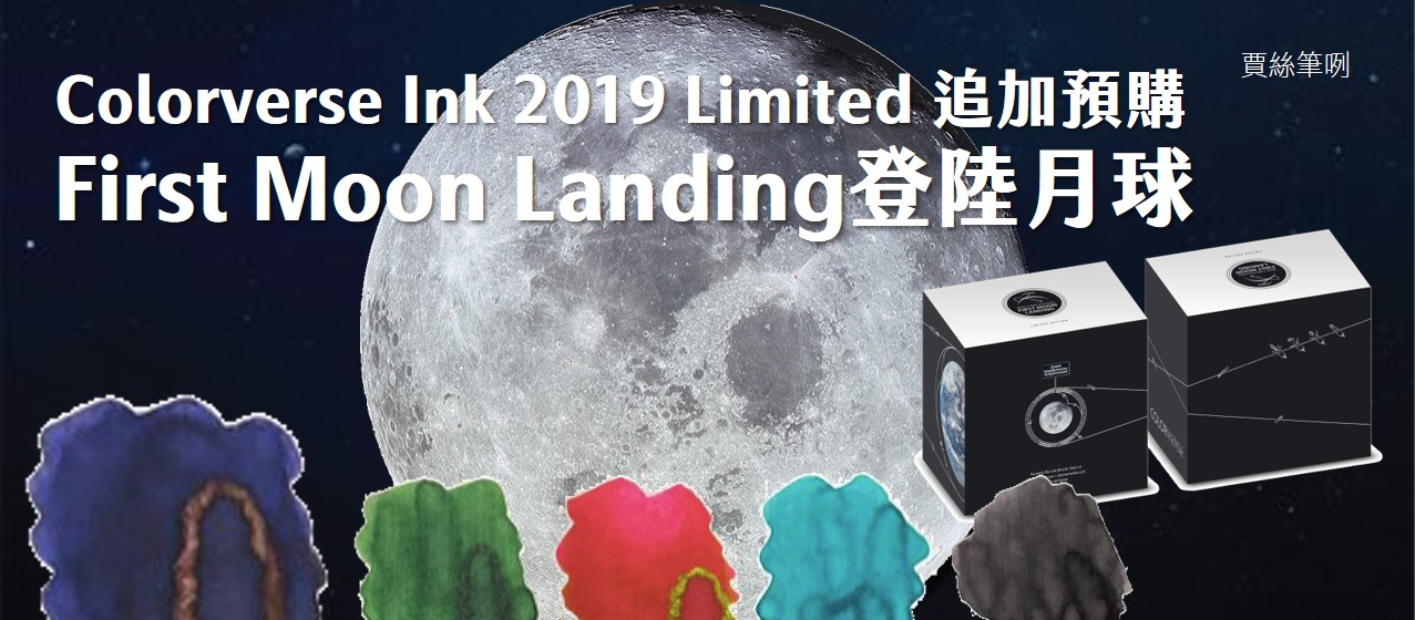Colorverse Ink 2019 Limited Pre-Order