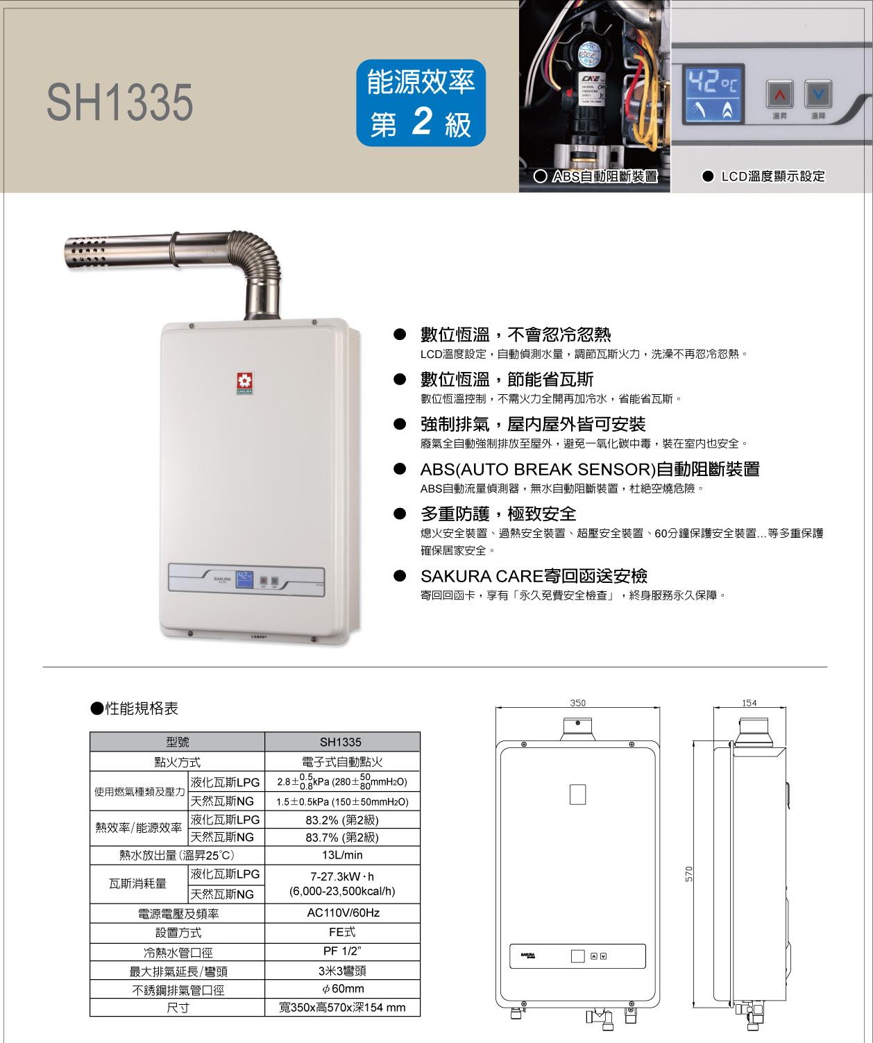 SH1335-0302-6.jpg