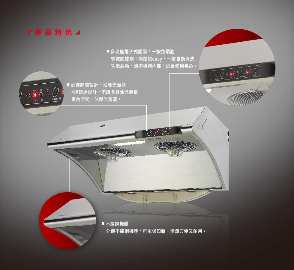 林內排油煙機 RH-8033S水洗+電熱除油排油煙機(80CM).jpg