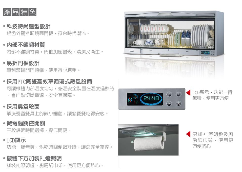 林內烘碗機RKD-182SY(80CM)懸掛式烘碗機(液晶顯示).jpg