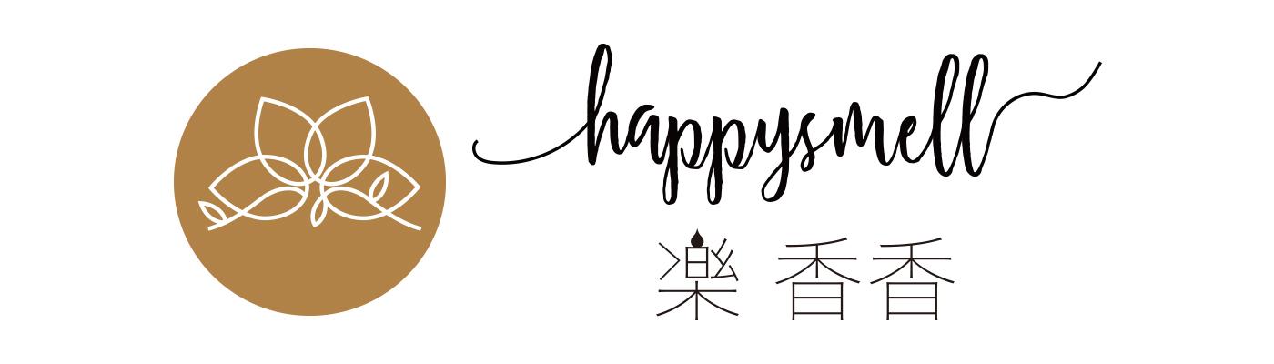 樂香香芳香療癒市集 HAPPYSMELL Bazaar