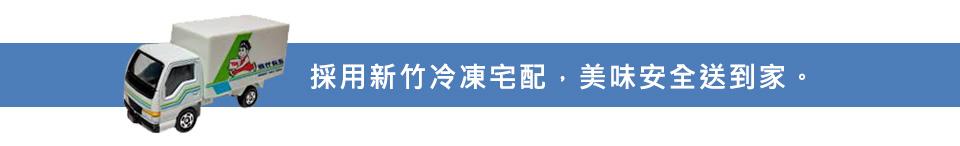 新竹冷凍宅配.jpg