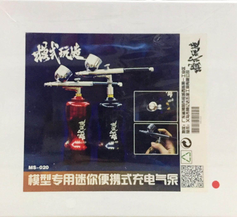 Mo Shi Portable Compressor MS-020.jpg