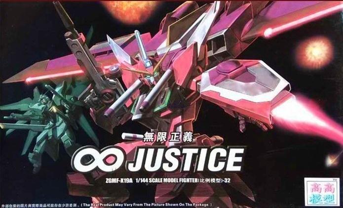 GaoGao HG Infinite Justice 1.0.jpg