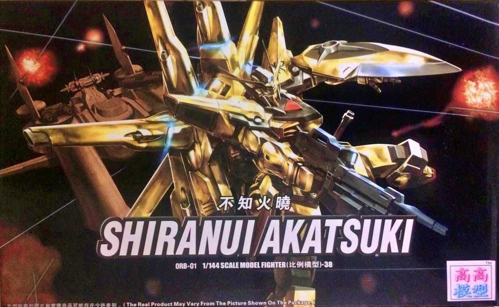 GaoGao Shinarui Akatsuki 1.0.jpg