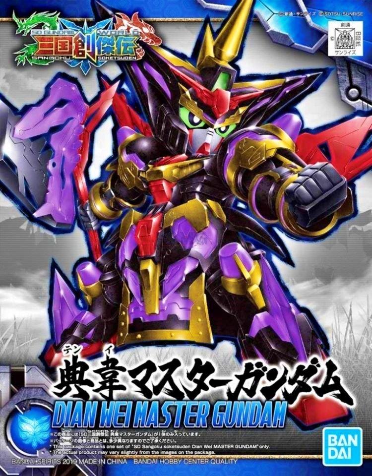 Bandai SDSS Dian Wei Master Gundam 1.3.jpg