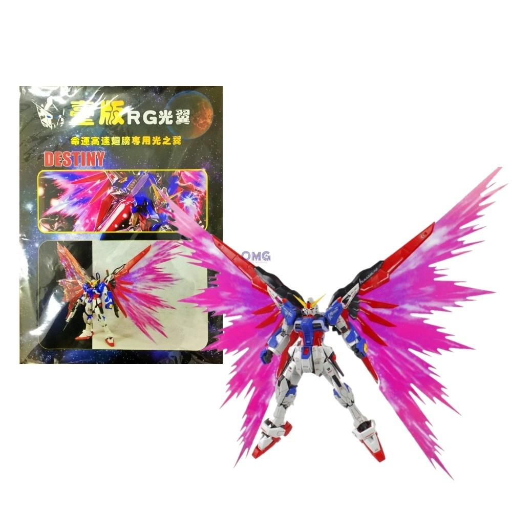 Gundam Part RG Destiny Wing Effect 1.4.jpg