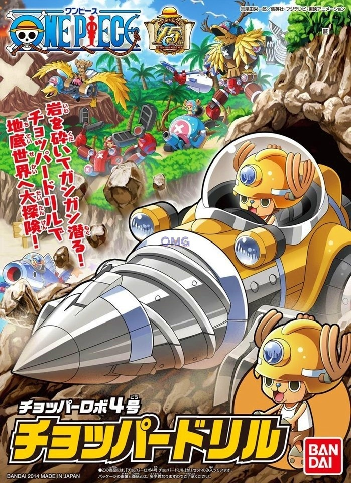 Bandai ONE PIECE CHOPPER ROBO 04 CHOPPER DRILL 1.0.jpg