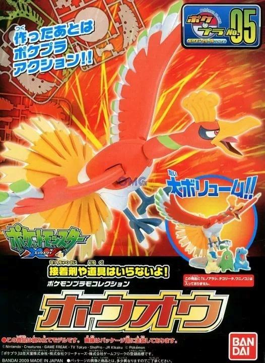 Bandai Pokemon Plastic Model Collection Ho-Oh 1.0.jpg