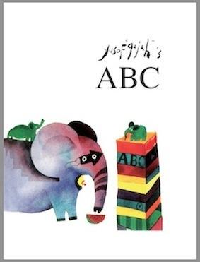 Yusuf Gajah ABC 1.jpg