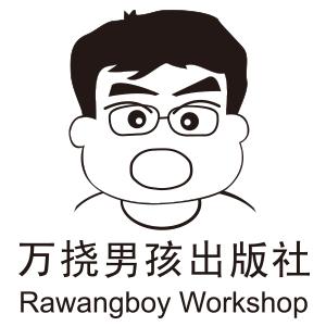 Rawangboy Workshop 万挠男孩出版社