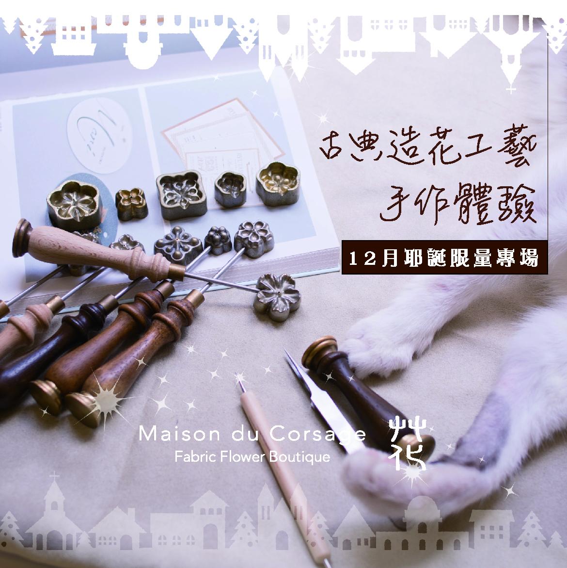 古典造花工藝12月預約單.jpg