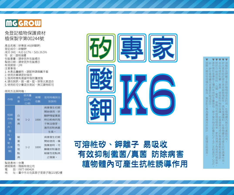 貼紙-矽專家-K6矽酸鉀3(180x150)-01.png