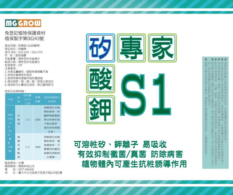 貼紙-矽專家-S1矽酸鉀3(180x150)-01.png