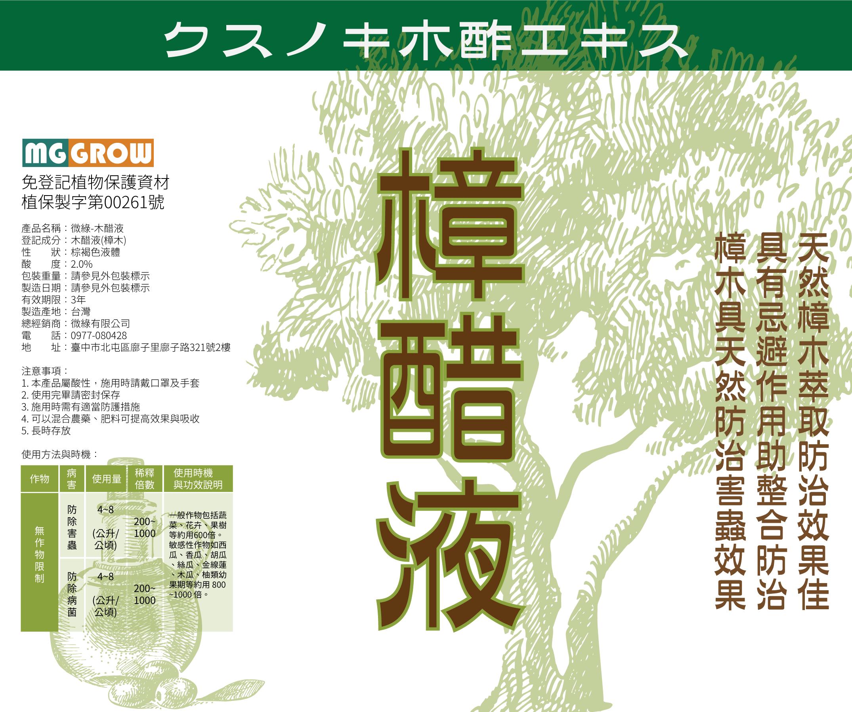 貼紙-微綠-樟醋液(180X150)-01.png