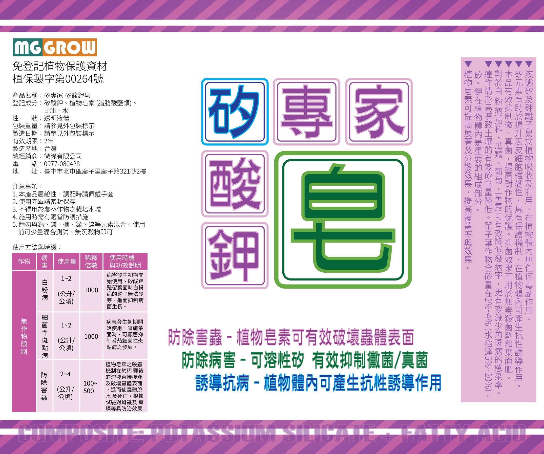 貼紙-矽專家-矽酸鉀皂(180x150)-01.png